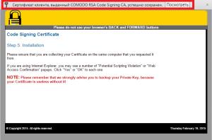 code signing sertificate 11