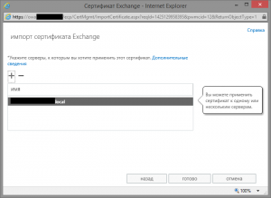 exchange certificate 13