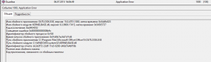 outlok 2013 error 02