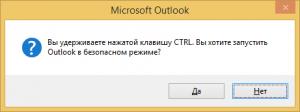 outlok 2013 error 03