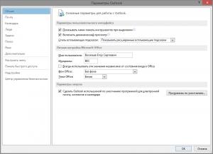 outlok 2013 error 04