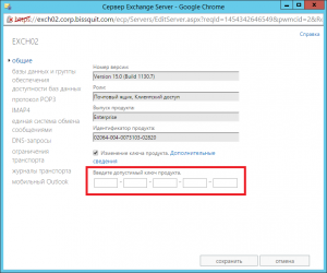 exchange 2013 configuring part2 01