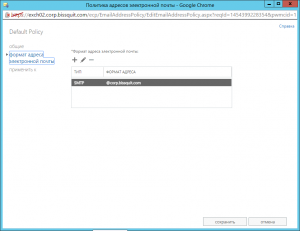 exchange 2013 configuring part2 04