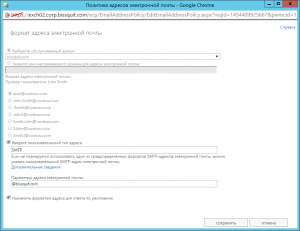 exchange 2013 configuring part2 05