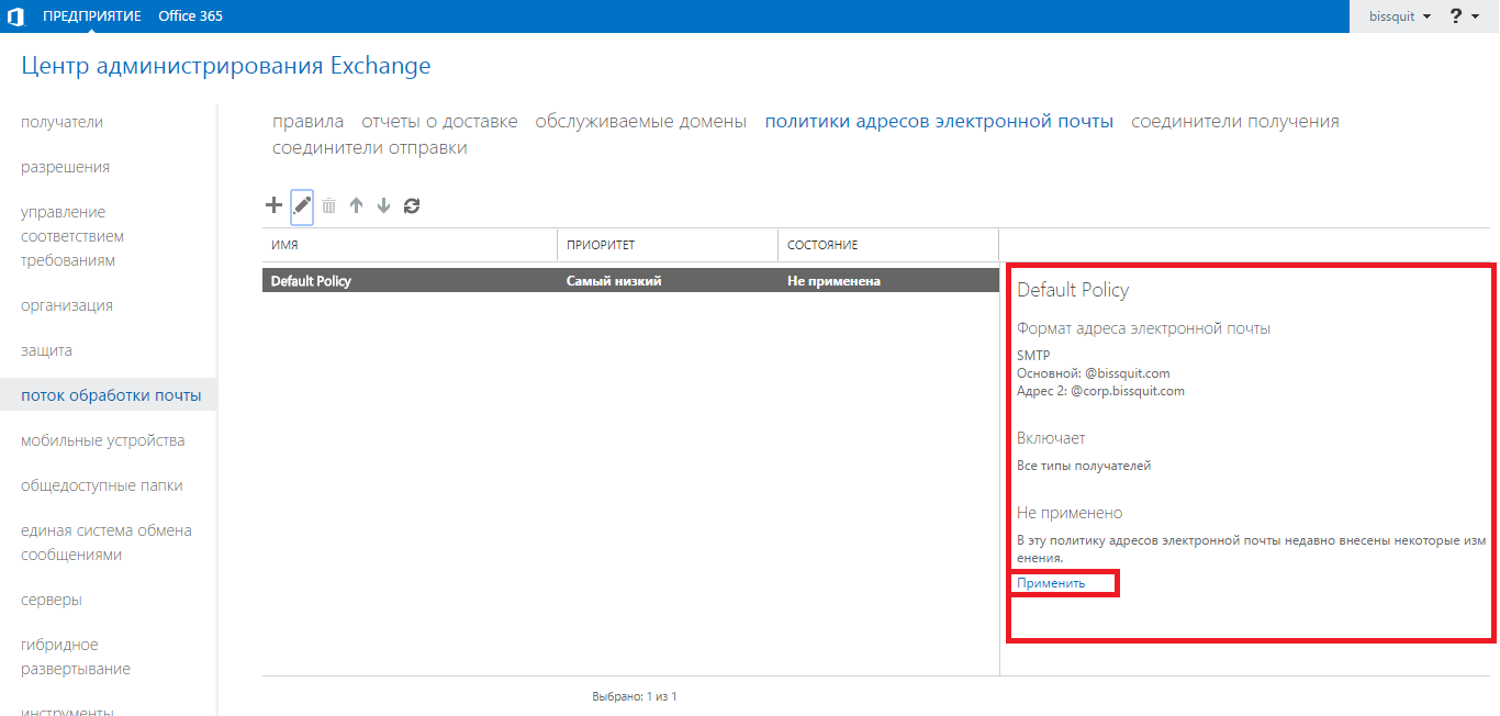 exchange 2013 configuring part2 07