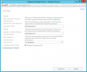 exchange 2013 configuring part2 10