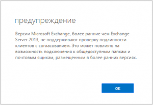 exchange 2013 configuring part2 11