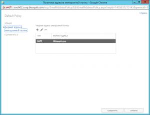 exchange 2013 configuring part2 12