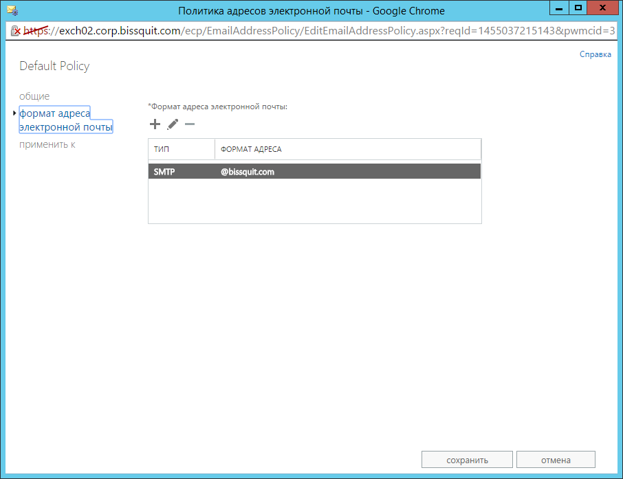 exchange 2013 configuring part2 12