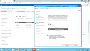 exchange 2013 configuring part2 16
