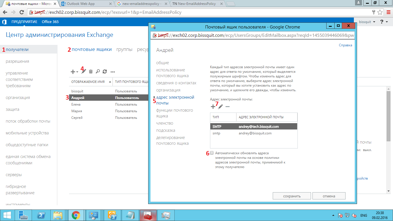 exchange 2013 configuring part2 16