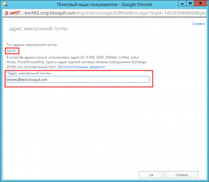 exchange 2013 configuring part2 17