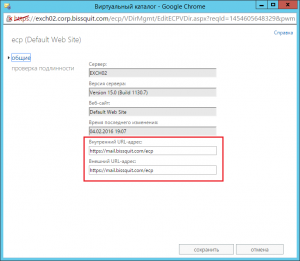 exchange 2013 configuring part3 04