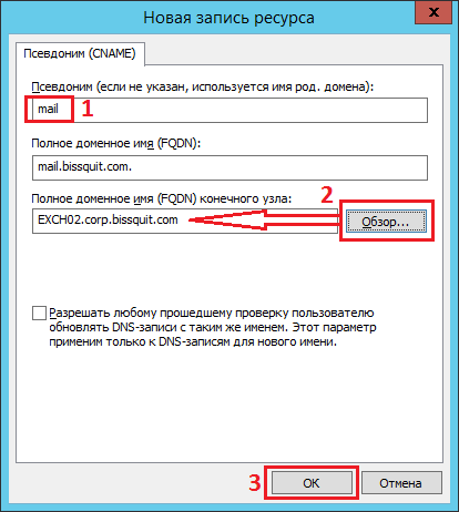 exchange 2013 configuring part3 07