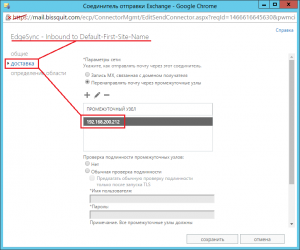 Подписка сервера Exchange 2013 Edge 09