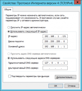 ad ds configuring 09