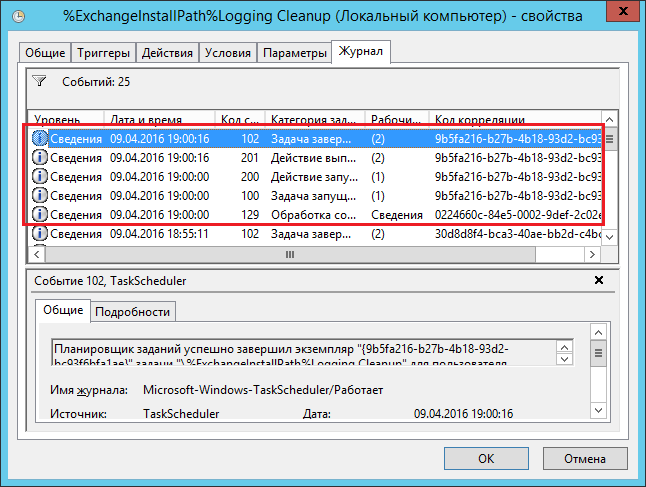 exchange 2013 logging cleanup 07