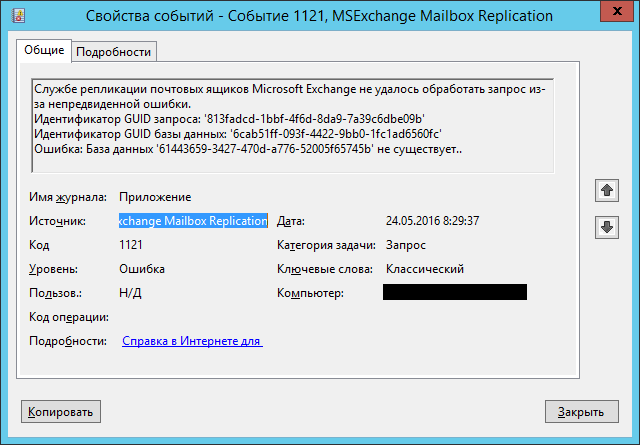 1121 MSExchange Mailbox Replication 01