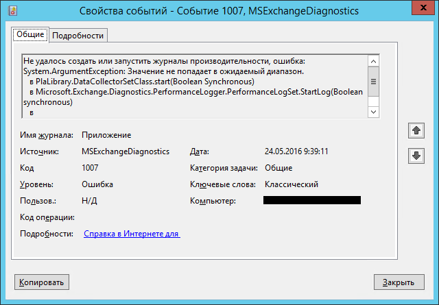 4999, 1007, 7031 Microsoft Exchange Diagnostics 03
