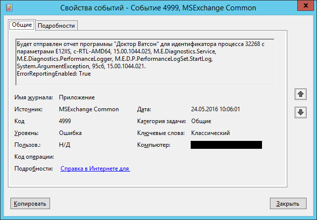 4999, 1007, 7031 Microsoft Exchange Diagnostics 04