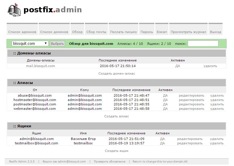 Настройка связки Postfix + PostfixAdmin 05