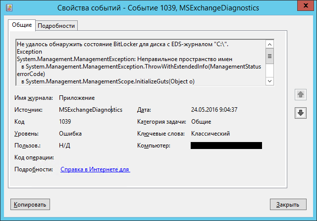 Ошибка 1039 MSExchangeDiagnostics 01