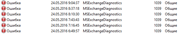 Ошибка 1039 MSExchangeDiagnostics 02