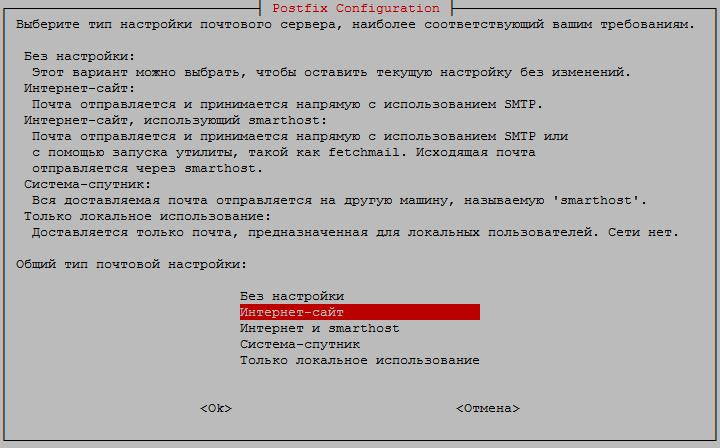 Установка Postfix на Debian 02