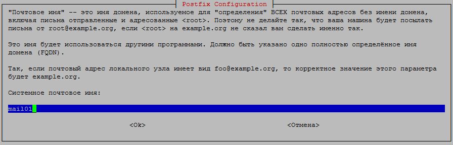 Установка Postfix на Debian 03