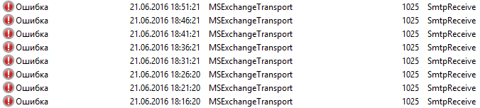 Ошибка 1025 MSExchangeTransport 02