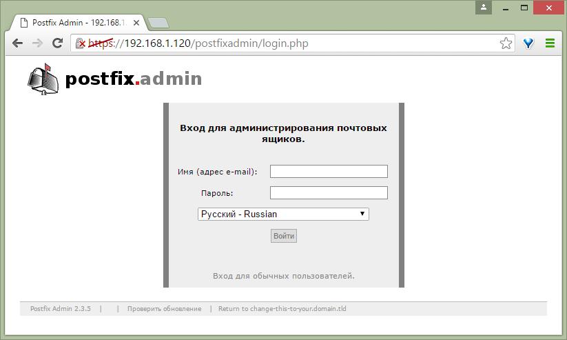 Включение SSL для PostfixAdmin 02