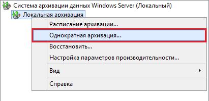 Резервное копирование баз данных Exchange 2013 01