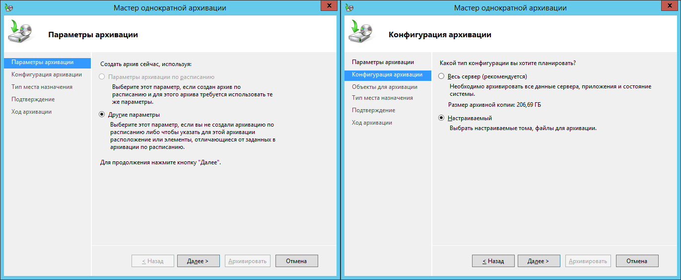 Резервное копирование баз данных Exchange 2013 05