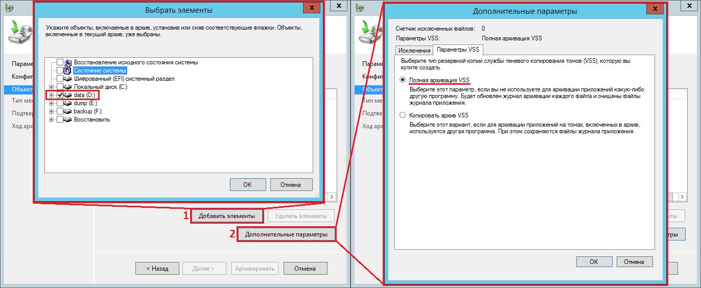 Резервное копирование баз данных Exchange 2013 06