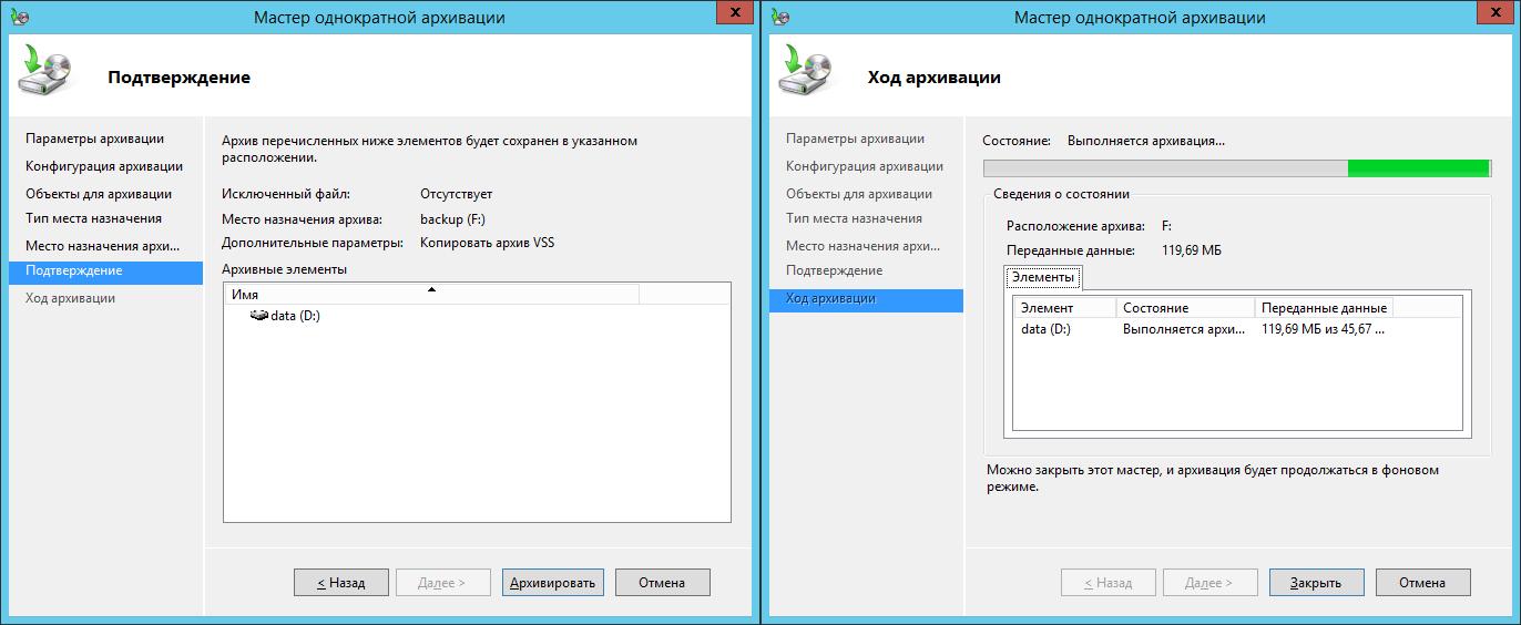 Резервное копирование баз данных Exchange 2013 08