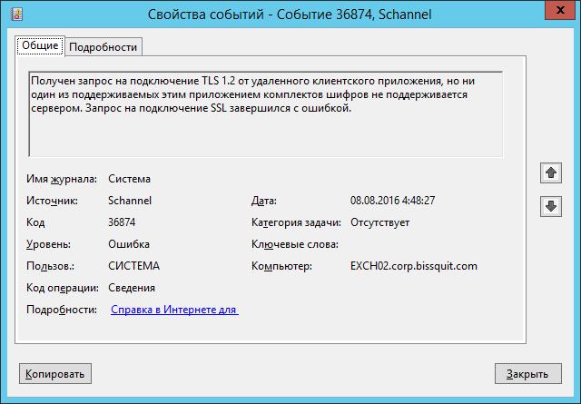 Ошибки 36874, 36887, 36888 Schannel 01