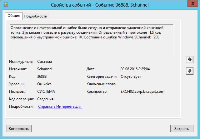Ошибки 36874, 36887, 36888 Schannel 03