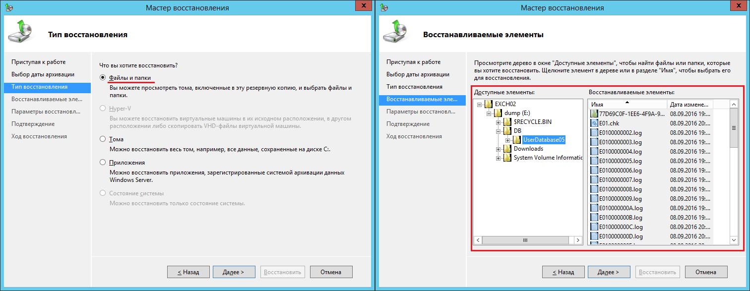 vosstanovlenie-baz-dannyh-exchange-2013-30
