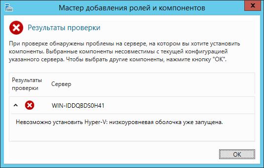 vlozhennaya-virtualizatsiya-hyper-v-01