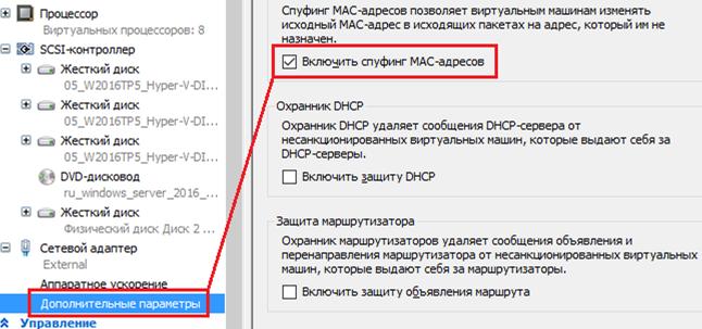 vlozhennaya-virtualizatsiya-hyper-v-05