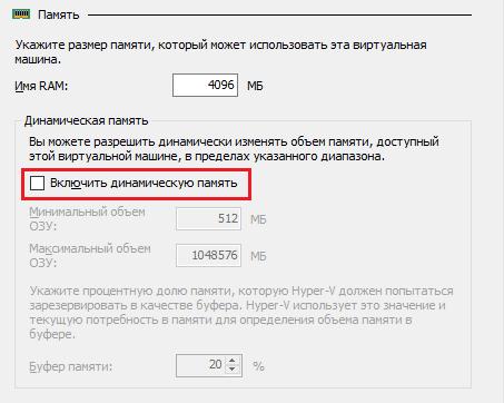 vlozhennaya-virtualizatsiya-hyper-v-11