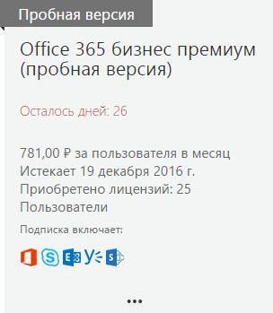 Гибридный Exchange 2016 - Настройка Office365 02