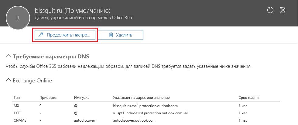 Гибридный Exchange 2016 - Настройка Office365 04