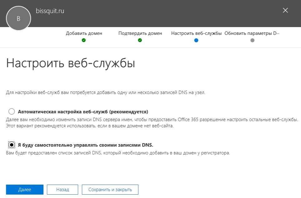 Гибридный Exchange 2016 - Настройка Office365 05