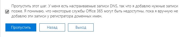Гибридный Exchange 2016 - Настройка Office365 07
