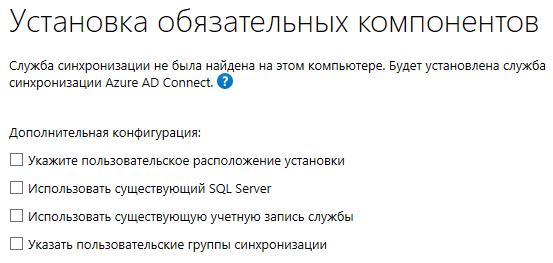 lokalnaya-infrastruktura-i-azure-ad-07