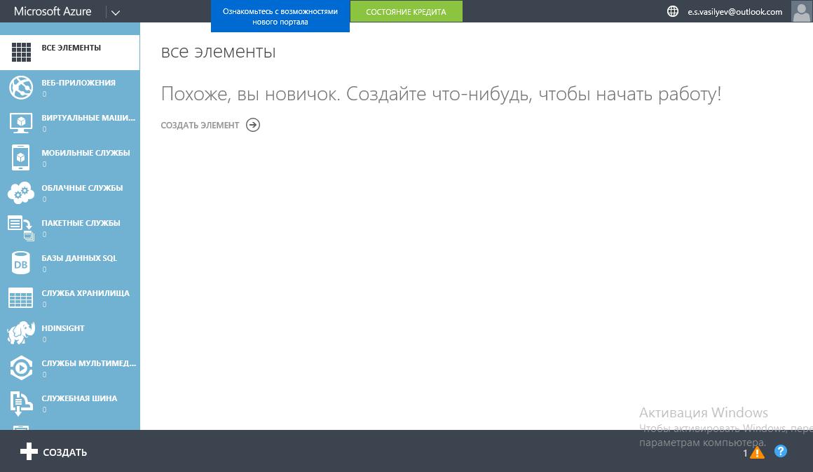 Подготовка Azure Active Directory 01
