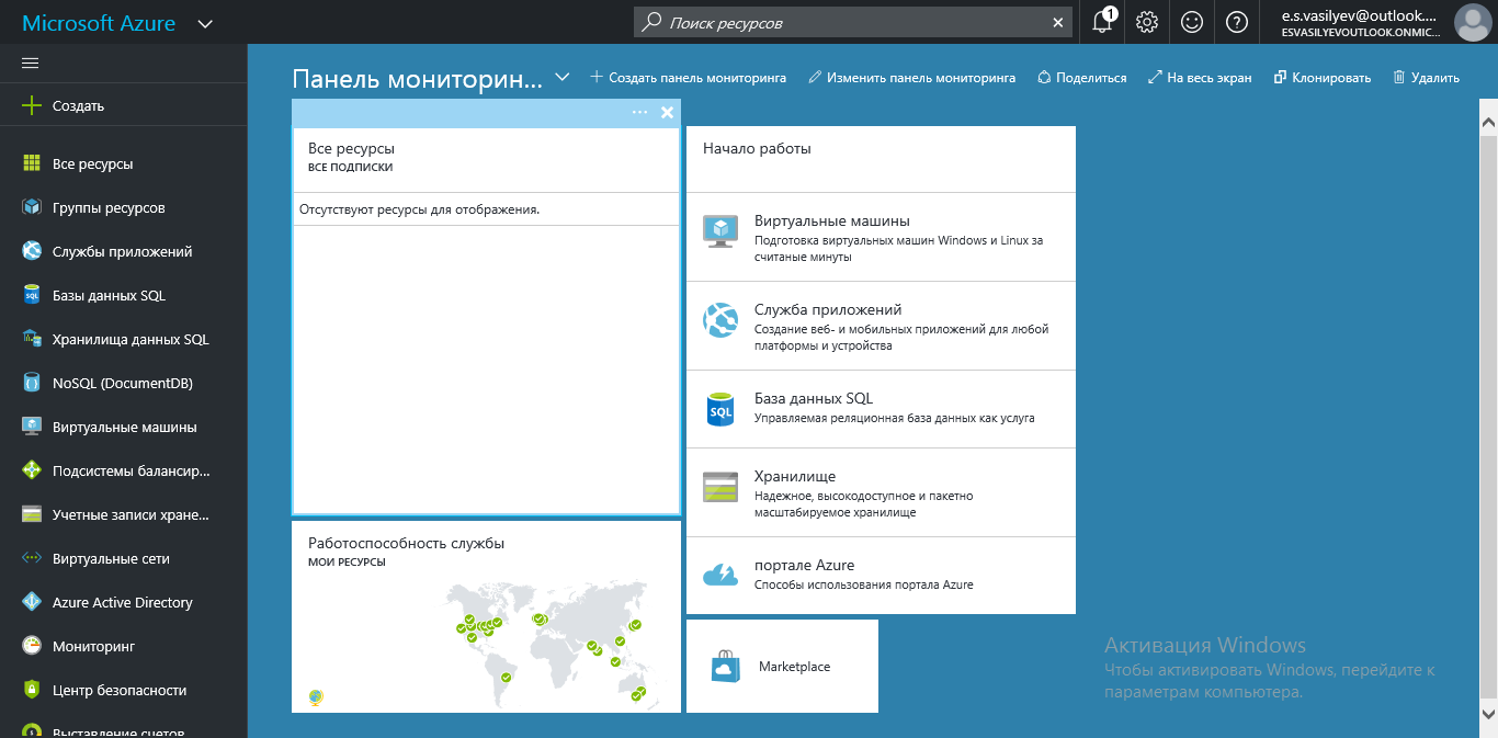 Подготовка Azure Active Directory 02