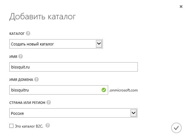 Подготовка Azure Active Directory 03