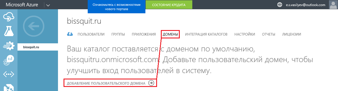 Подготовка Azure Active Directory 04
